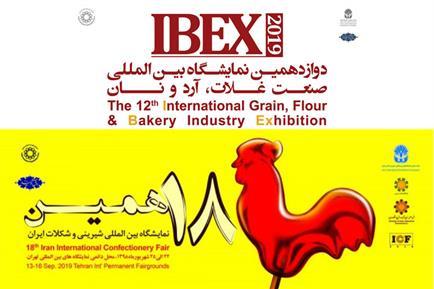 حضور شرکت ثمین نان سحر در هجدهمین نمایشگاه شیرینی و شکلات و  دوازدهمین نمایشگاه صنعت غلات، آرد و نان 1398